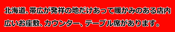 北海道ラーメン ロッキー秀 〒286-0221 千葉県富里市七栄446?14?