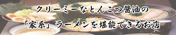 吟家 〒286-0221 千葉県富里市七栄525-84