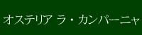 オステリア ラ・カンパーニャ 〒286-0131 成田市大山658 成田ゲートウェイホテル1F庭園離れ(ホテルの直営店ではありません)
