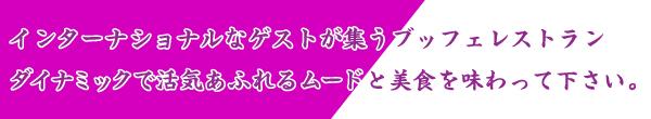 ANAクラウンプラザホテル成田 〒286-0107 千葉県成田市堀之内68
