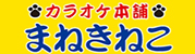 カラオケ本舗 まねきねこ 成田店 〒286-0013 千葉県成田市美郷台3-1-5