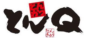 とんQ 成田ニュータウン店 〒286-0047 成田市江弁須字下谷96-31