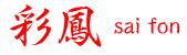 彩鳳(サイフォン) 〒286-0041 千葉県成田市公津の杜1丁目13?17