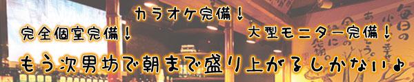 わいわい酒場 次男坊 〒286-0205 千葉県成田市並木町219-38