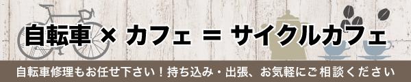 バニーホップスカフェ 〒286-0011 千葉県成田市玉造3-6-8 緑館ビル101