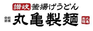 丸亀製麺 富里店 〒286-0013 千葉県成田市美郷台3?17?5