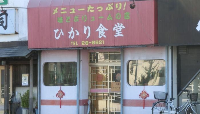ひかり食堂 〒286-0041 千葉県成田市飯田町150-1