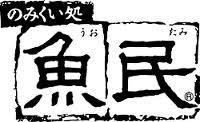 魚民 成田店 〒286-0033  千葉県成田市花崎町818 信水舎ビル2F