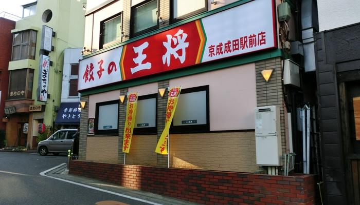 餃子の王将 成田店 〒286-0033 成田市花崎町814-33