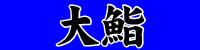 大鮨 〒286-0041 千葉県成田市飯田町157-26