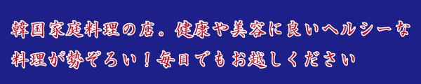 イテウォン 〒286-0033 千葉県成田市花崎町736-31