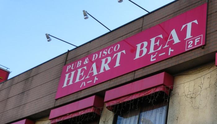 HEART BEAT 〒286-0033 千葉県成田市花崎町814-24