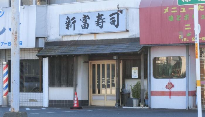 新富寿司 〒286-0041 千葉県成田市飯田町150-1