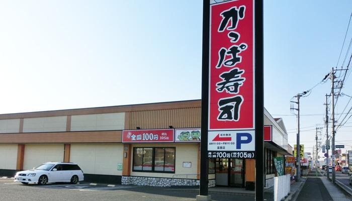 かっぱ寿司 富里店 〒286-0221 富里市七栄632-1