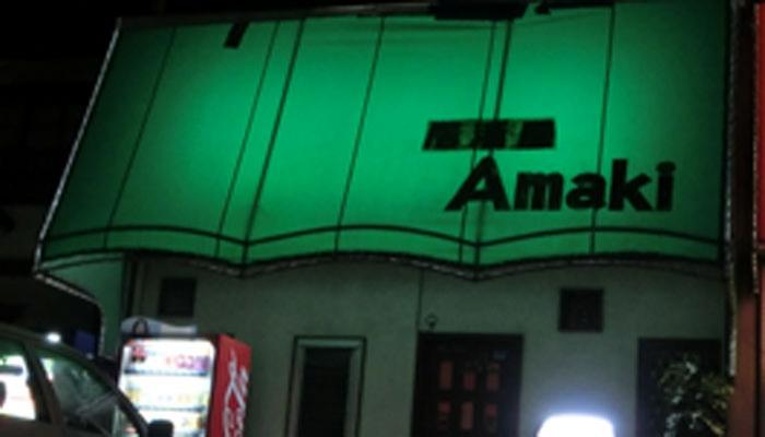 Amaki 〒286-0041 千葉県成田市飯田町2?94