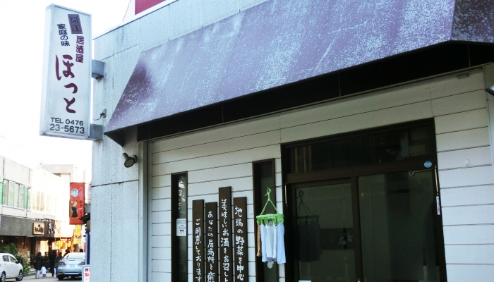 居酒屋ほっと 〒286-0033 千葉県成田市花崎町736-68