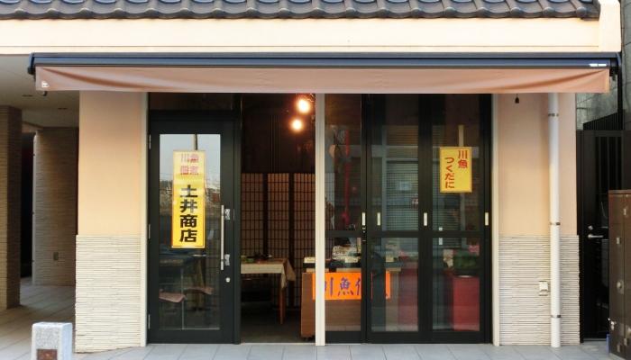 土井商店 〒286-0033 千葉県成田市花崎町526 こちらの住所は、おおよそのものとなります。
