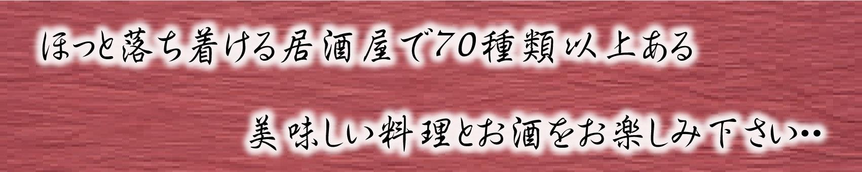 じなん坊  〒286-0048 千葉県成田市飯田町145-9
