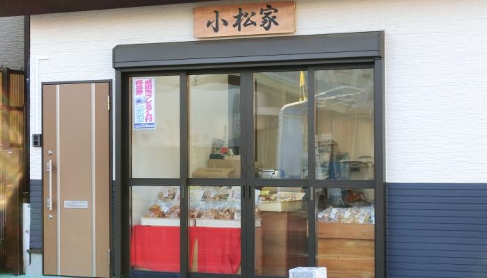 小松家 〒286-0033 成田市花崎町531 こちらの住所はおおまかな場所となりますのでご了承下さい。