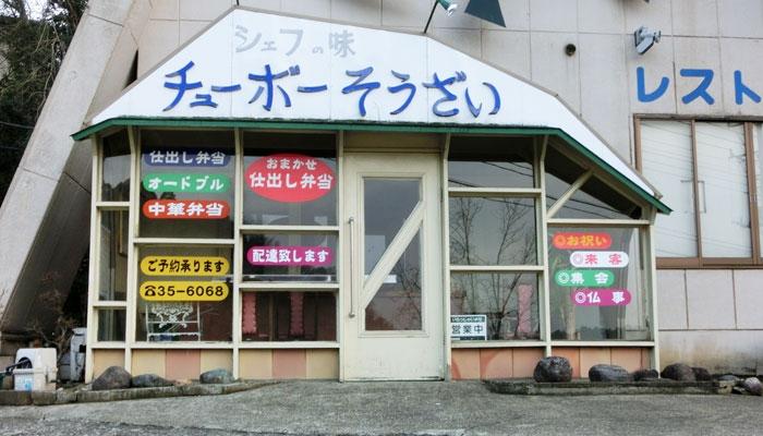 銀兆 〒286-0115 千葉県成田市西三里塚262-1