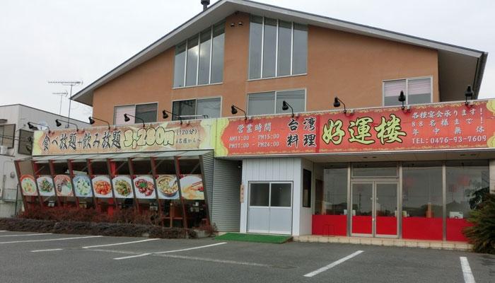 台湾料理 好運楼 〒286-0221 千葉県富里市御料880-3