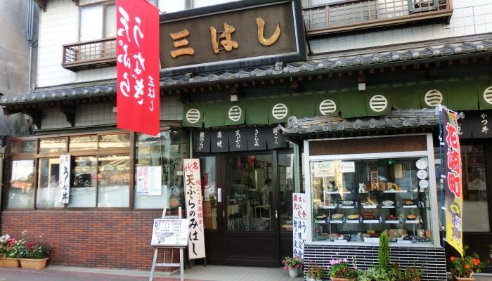 天ぷら・鰻 三はし 〒286-0033 千葉県成田市花崎町532