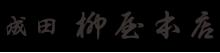 柳屋 本店 〒286-0032 千葉県成田市上町560番地1