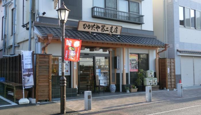 ひかたや 第二支店 〒286-0033 千葉県成田市花崎町538