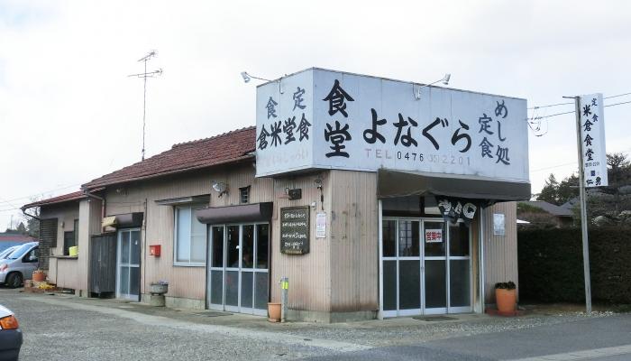 よなぐら食堂 〒282-0021 千葉県成田市大清水43?4