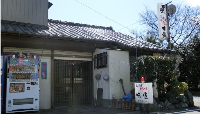 味佳 〒286-0116 千葉県成田市三里塚御料1?198