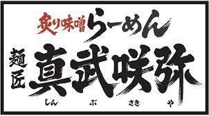 麺たま 〒286-0021 千葉県成田市ウイング土屋173 洛陽堂ガーデン 2F