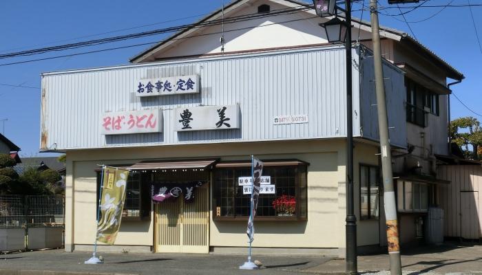 豊美食堂 〒286-0116 成田市三里塚御料1-226