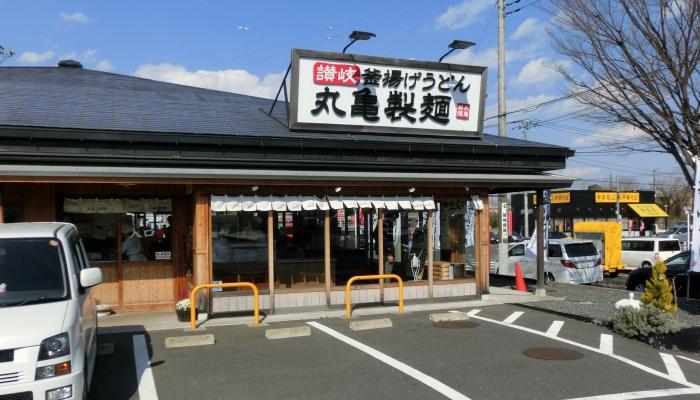 丸亀製麺 成田店 〒286-0221 千葉県成田市美郷台3-17-5