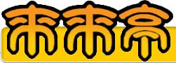 来来亭 富里店 〒286-0221 千葉県富里市七栄577-1
