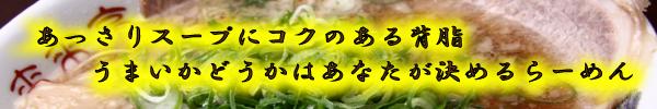 来来亭 成田店 〒286-0033 千葉県成田市東町109-1