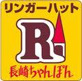 リンガーハット 成田ユアエルム店 〒286-0048 千葉県成田市公津の杜4-5-3