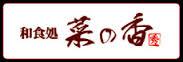 和食処 菜の香 ユアエルム成田店 〒286-0048 千葉県成田市公津の杜4-5-3