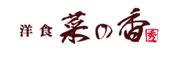 洋食 菜の香 ユアエルム成田店 〒286-0048 千葉県成田市公津の杜4-5-3