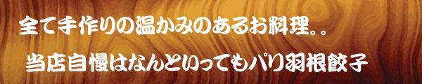 たのしや 〒286-0035 千葉県成田市囲護台1099-3 成田ハイツベル1F