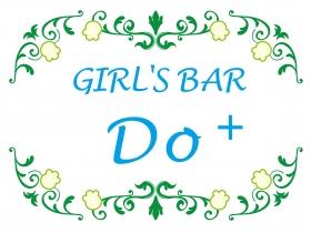 Girl's BarDo+ 〒286-0033 千葉県成田市花崎町750-34 沢田ビル1F