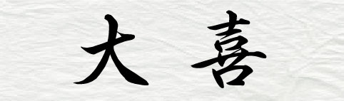 大喜 〒286-0201 千葉県富里市日吉台2-5-1 三信ビル2F