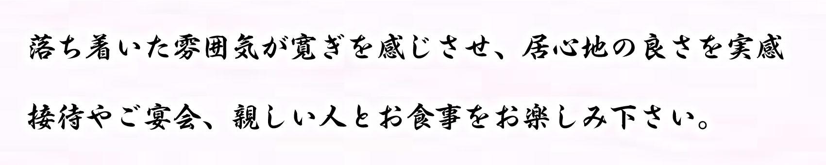 磯ふじ 〒286-0221 千葉県富里市七栄576-5