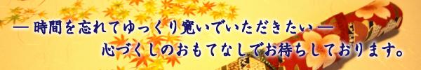 なごみ 〒286-0221 千葉県富里市七栄650-1832
