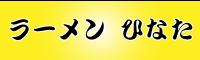 ラーメンひなた 〒286-0046 千葉県成田市飯仲45  成田流通センター内