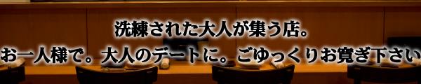 焼き鳥まんげつ 〒286-0048 千葉県成田市公津の杜3-37-3