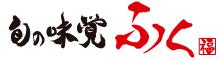 旬の味覚 ふく 〒286-0048 千葉県成田市公津の杜3-37-3  メゾンドヴュー101