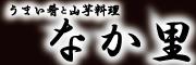 なか里 〒286-0033 千葉県成田市花崎町538 林ビル202