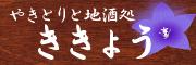 やきとりと地酒処 ききょう 〒286-0045 千葉県成田市並木町156-19