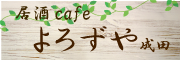 居酒Cafe よろずや成田 〒286-0033 千葉県成田市花崎町814-55