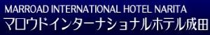 マロウドインターナショナルホテル成田 〒286-0121 千葉県成田市駒井野763-1